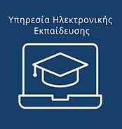 Υπηρεσία Ηλεκτρονικής Εκπαίδευσης