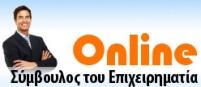 Online Σύμβουλος του Επιχειρηματία